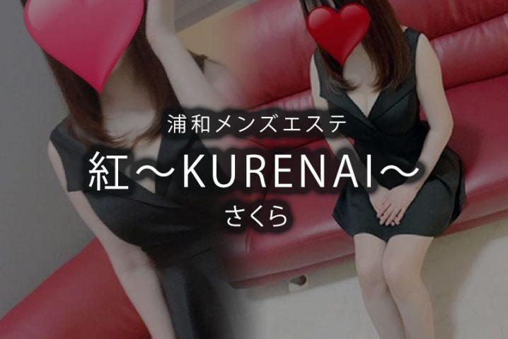 【体験】浦和「紅-KURENAI-」さくら〜VIPルームで濃密トロトロ〜