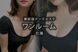 【体験】東新宿「ワンルーム」七海〜マル秘時間〜