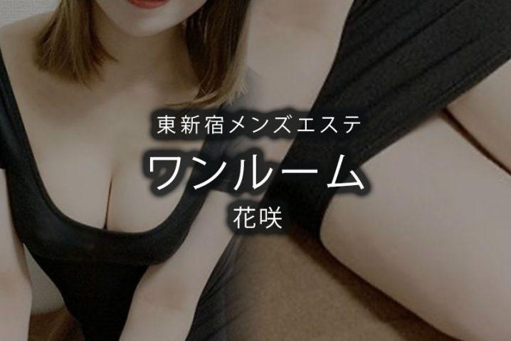 【体験】東新宿「ワンルーム」花咲〜もみくちゃ蹂躙〜