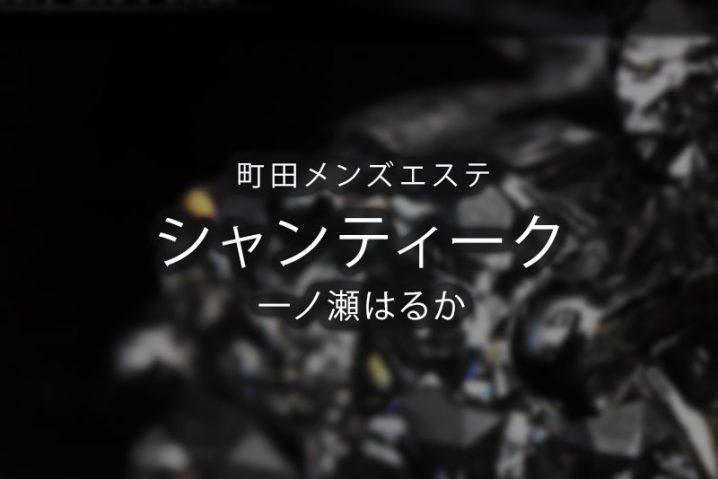 【体験】町田「シャンティーク」一ノ瀬はるか〜美女と楽しいひととき〜