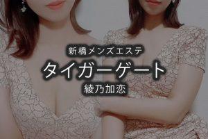 【体験】新橋「タイガーゲート」綾乃加恋〜オリジナルな技と工夫で濃密仰向け〜