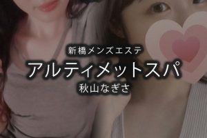 【体験】新橋「アルティメットスパ」秋山なぎさ〜清純派小悪魔のドキドキ焦らし〜