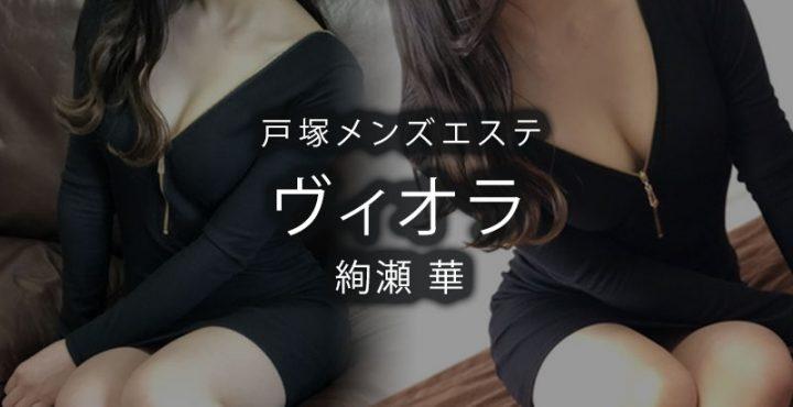 【体験】戸塚「ヴィオラ」綾瀬華〜バレリーナ風美女と楽しくドキドキ〜