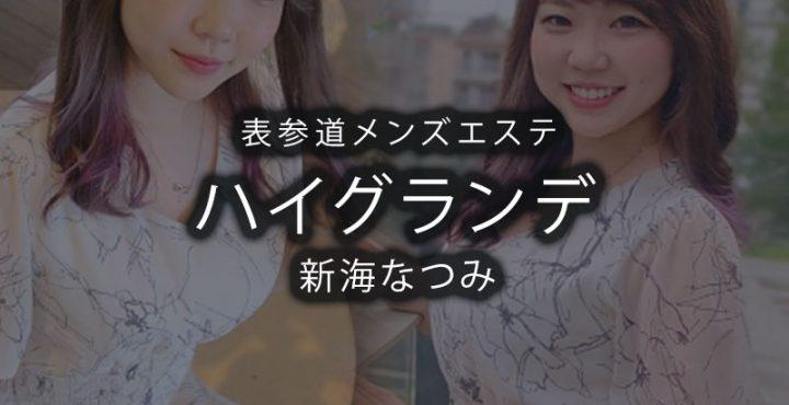 【体験】表参道「ハイグランデ」新海なつみ〜洗練された純メンズエステ〜