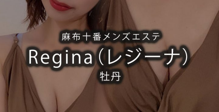 【体験】麻布十番「Regina(レジーナ)」牡丹〜甘えん坊いらっしゃい〜