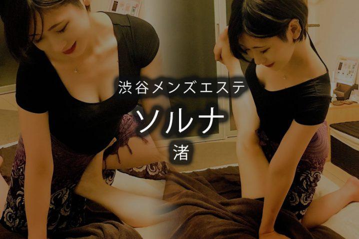 【体験】渋谷「ソルナ」渚〜毎週通いたい〜
