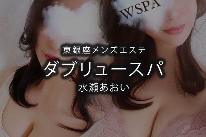 【体験】銀座「W SPA(ダブリュースパ)」水瀬あおい〜妖艶フェロモンと極上マッサージ〜