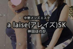 【体験】中野「a laise(アレイズ)SK」神田ほのか〜美魔女のグラマラス熱風〜