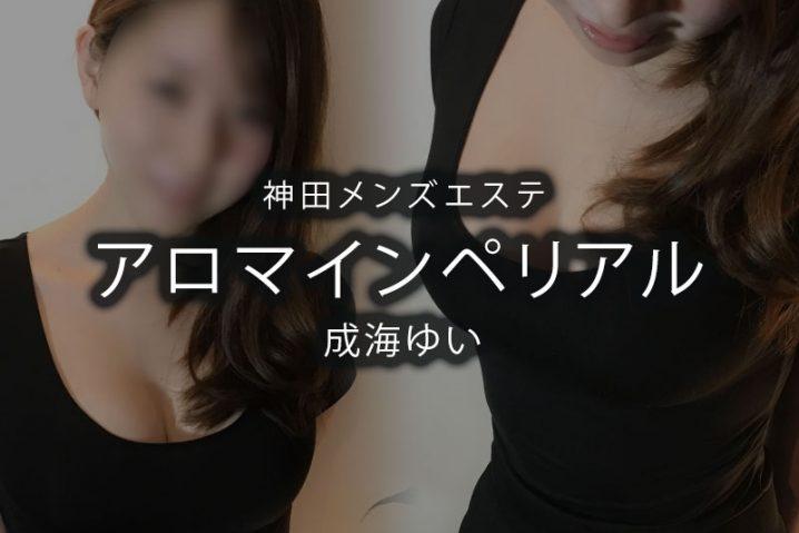 【体験】神田「アロマインペリアル」成海ゆい〜独創イリュージョン〜