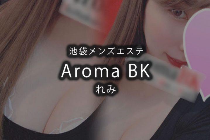 【体験】池袋「Aroma BK(アロマビーケー)」BKれみ〜楽しさの裏面世界〜
