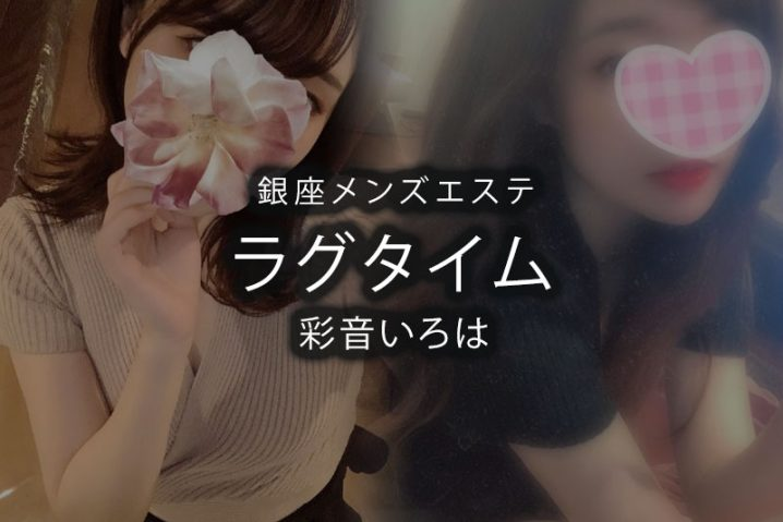 【体験】銀座「ラグタイム」彩音いろは〜LoveLoveLove〜