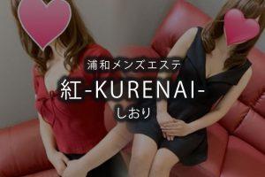 【体験】浦和「紅-KURENAI-」しおり〜緊張感に潜んでいた大胆施術〜