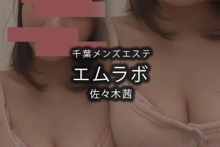 【体験】千葉「エムラボ」佐々木茜〜ピュア天使のメンズエステ〜