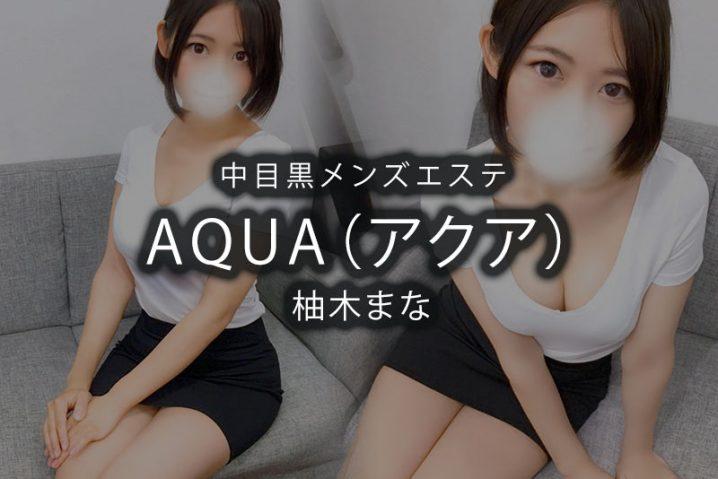 【体験】中目黒「AQUA(アクア)」柚木まな〜私は完墜〜