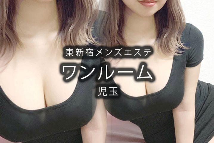 【体験】東新宿「ワンルーム」児玉〜胸に埋もれる不思議な時間〜