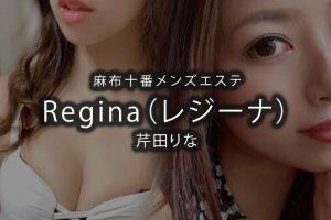 【体験】麻布十番「Regina(レジーナ)」芹田りな〜これぞLOVE施術〜