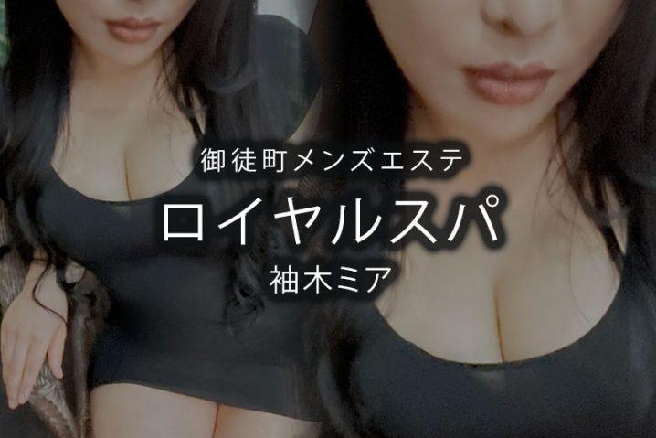 【体験】御徒町「ロイヤルスパ」袖木ミア〜スレスレのスレスレ〜