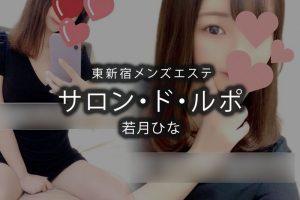 【体験】東新宿「サロン・ド・ルポ」若月ひな〜清純派美女の癒し空間〜