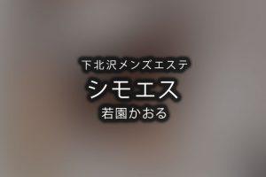 【体験】下北沢「ShiMoEsu(シモエス)」若園かおる~責め好きヤンチャな4本指~