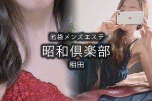 【体験】池袋「昭和倶楽部」相田〜オトナ美女のスイッチ〜