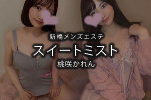 【体験】新橋「スイートミスト」桃咲かれん〜正真正銘生粋のMへ〜