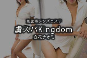 【体験】恵比寿「虜スパ Kingdom」立花ナオミ〜悶絶覚悟〜