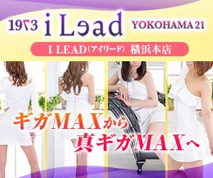横浜メンズエステ I LEAD