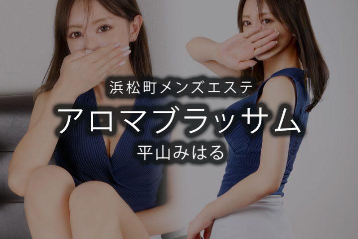 【体験】浜松町「アロマブラッサム」平山みはる〜美魔女な濃さがイッパイ〜
