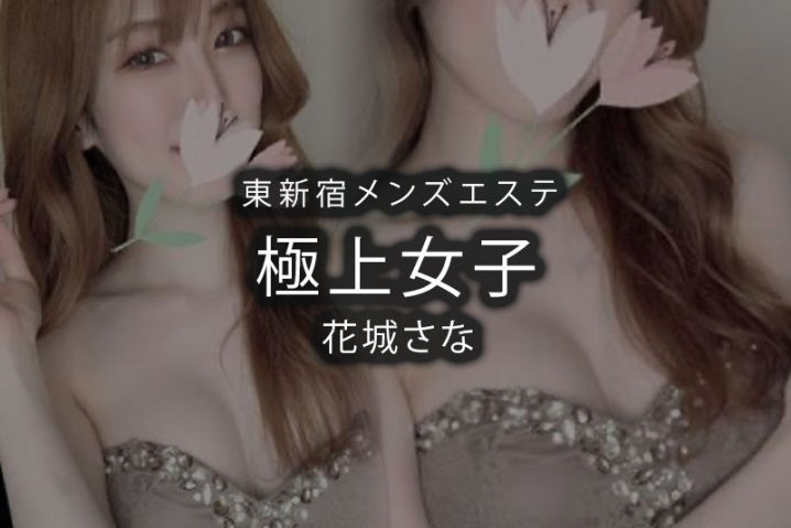 【体験】東新宿「極上女子」花城さな〜長身クール美女のクライマックス〜