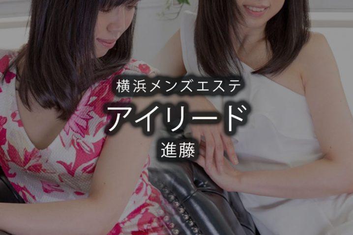 【体験】横浜「アイリード」進藤〜友達からセクシーなお姉さんへ〜