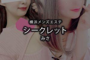 【体験】横浜「SECRET(シークレット)」みさ〜母性で優しく包み込む