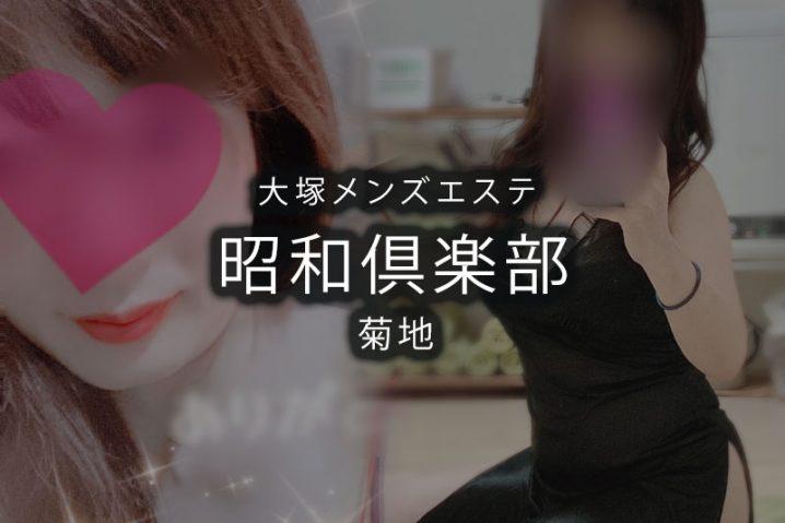 【体験】大塚「昭和倶楽部」菊地〜平和の先に待っているもの〜
