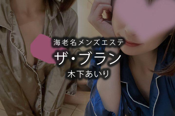 【体験】海老名「ザ・ブラン」木下あいり〜夢先案内人〜