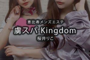 【体験】恵比寿「虜スパ Kingdom」桜井りこ〜幅広い可能性ある〜