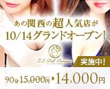 E.S-DOLL Premium 新宿店