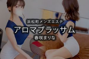 【体験】浜松町「アロマブラッサム」春咲まりな〜これぞプロ〜
