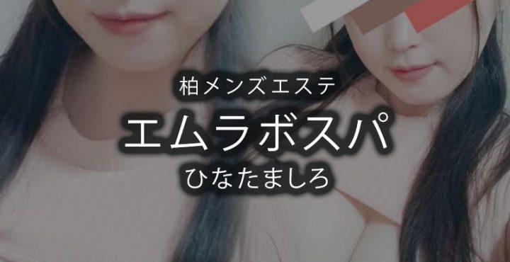 【体験】柏「エムラボスパ」ひなたましろ〜B89癒し天使が変化して・・・〜