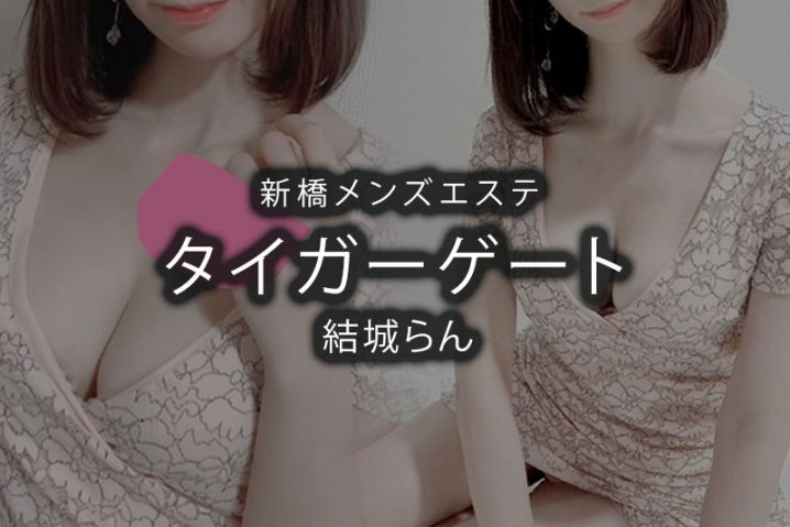 【体験】新橋「タイガーゲート」結城らん〜豹変のエ・ロマンス〜