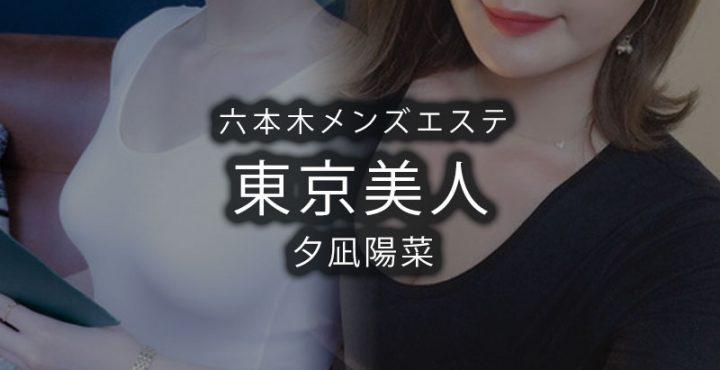 【体験】六本木「東京美人」夕凪陽菜〜むっちゃボディすご〜